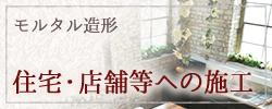 モルタル造形 住宅・店舗等への施工