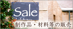 Sale 制作品・材料等の販売